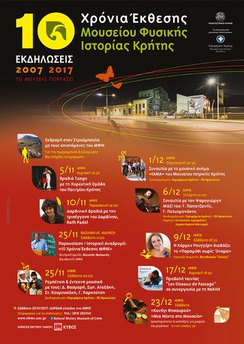 Επετειακές εκδηλώσεις για τα «10 Χρόνια Έκθεσης ΜΦΙΚ»