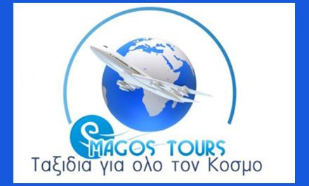 MAGOS TOURS - ΜΑΓΚΟΣ ΜΙΚΕΣ
