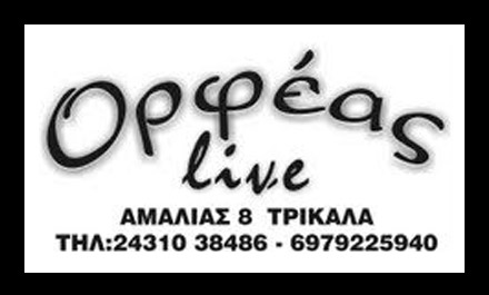 ΟΡΦΕΑΣ LIVE ΤΡΙΚΑΛΑ